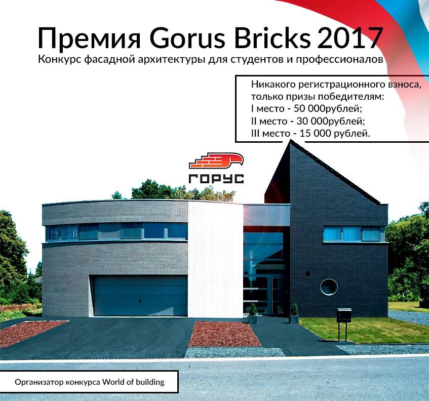 Премия Gorus Bricks